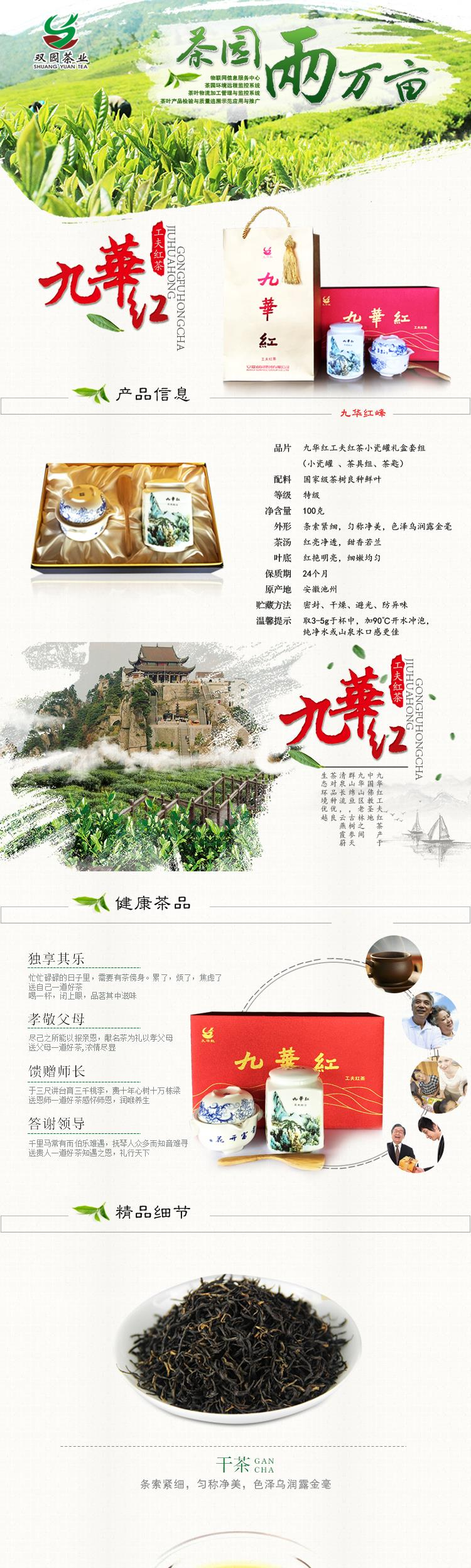 九华红新品详情页-1.jpg
