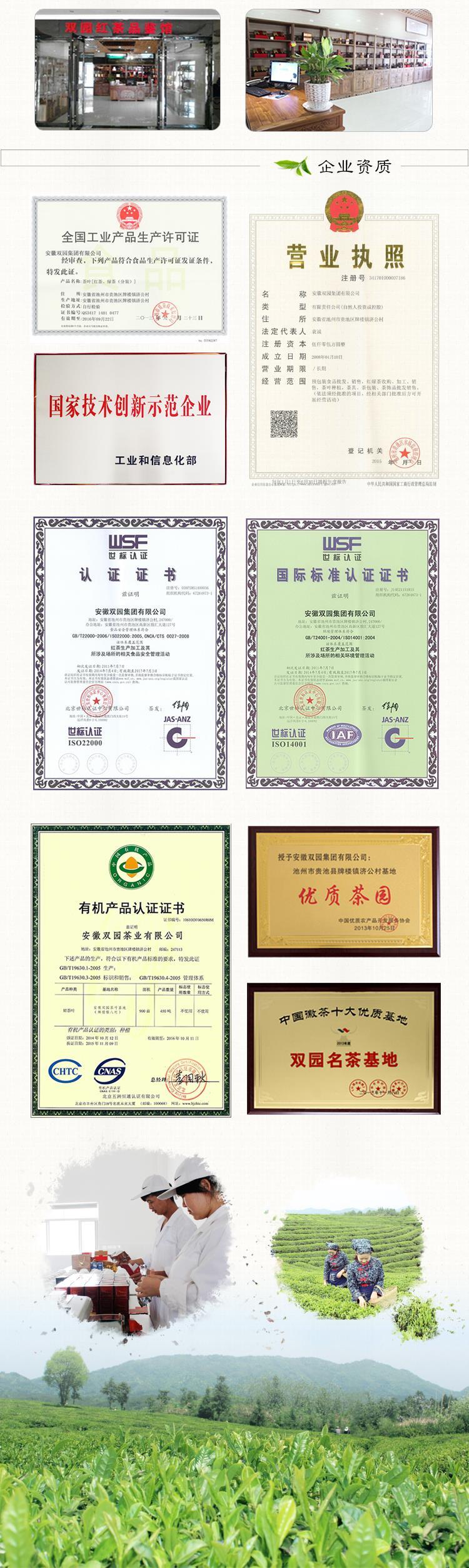 九华红新品详情页-3.jpg