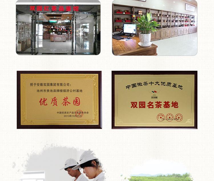 九华红峰-详情页-副本_08.jpg