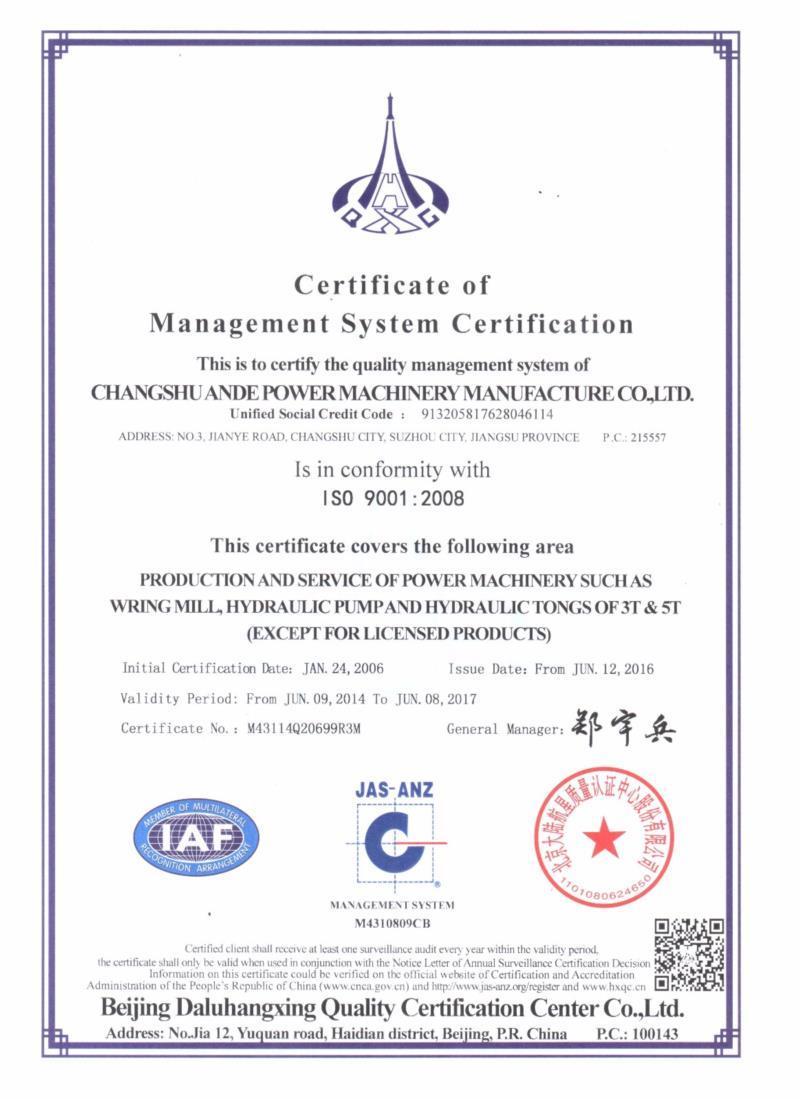 2016年最新ISO9000认证证书 (2).jpg