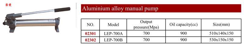 铝合金手动泵.png