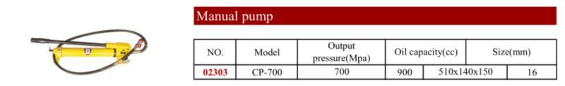 手动泵.png