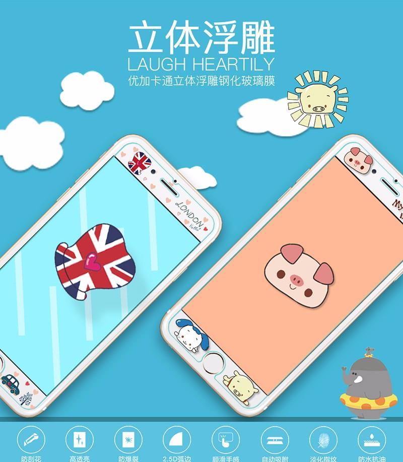 iPhone-6-(-浮雕钢化膜)_01.jpg