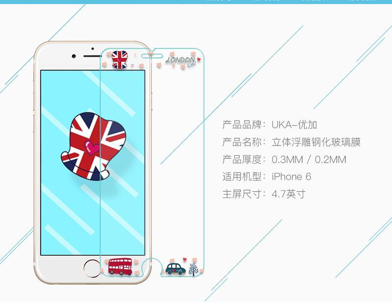 iPhone-6-(-浮雕钢化膜)_02.jpg
