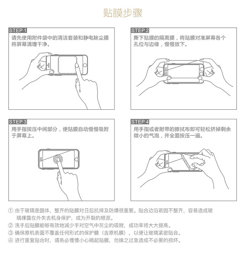 iPhone-6-(-浮雕钢化膜)_25.jpg