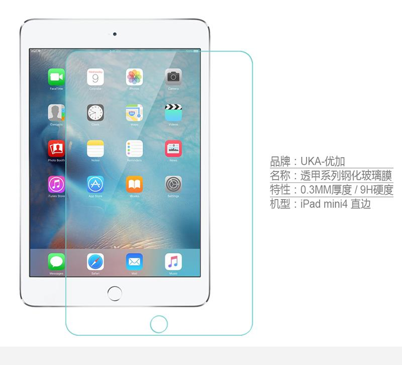 iPad-mini4参数-直边.jpg